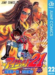 アイシールド21 22 漫画