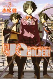 UQ HOLDER!(3) 漫画