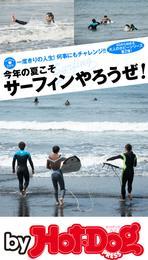 バイホットドッグプレス 今年の夏こそサーフィンやろうぜ! 大人のホビー第2弾! 2017年6/9号 漫画