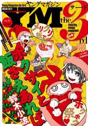 ヤングマガジン サード 2015年 Vol.1 [2014年12月6日発売] 漫画
