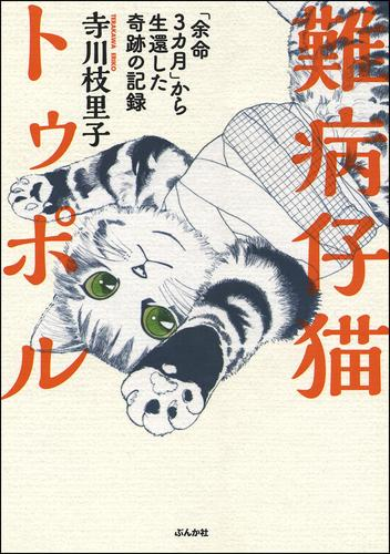 難病仔猫トゥポル「余命3カ月」から生還した奇跡の記録 漫画
