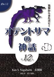 オテントサマの神話 第12巻「異界からきたポピー」 漫画