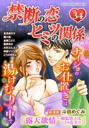 禁断の恋 ヒミツの関係 vol.34 漫画