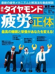 週刊ダイヤモンド 16年11月12日号 漫画
