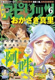 月刊!スピリッツ 2015年6/1号 漫画