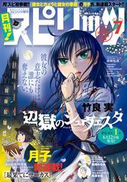 月刊!スピリッツ 2015年7/1号 漫画