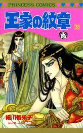 王家の紋章 38 漫画