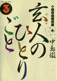 南倍南勝負録 玄人(プロ)のひとりごと(3) 漫画