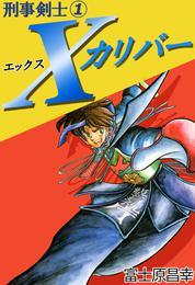刑事剣士Xカリバー 1 漫画