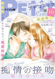 プチコミック 2019年10月号(2019年9月6日)