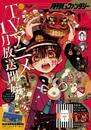 デジタル版月刊Gファンタジー 2020年1月号 漫画