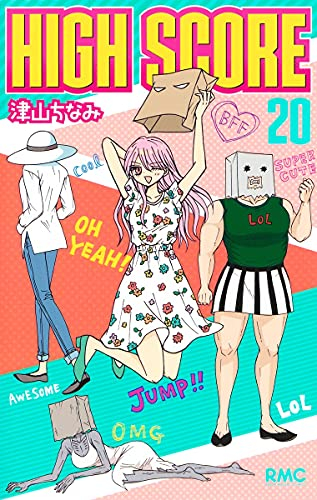 HIGH SCORE (1-18巻 最新刊) 漫画