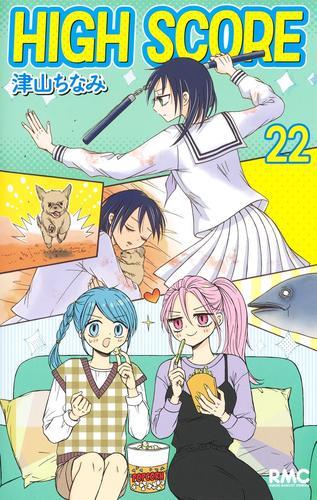 HIGH SCORE ハイスコア (1-20巻 最新刊) 漫画
