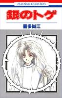 銀のトゲ (1-5巻 全巻) 漫画