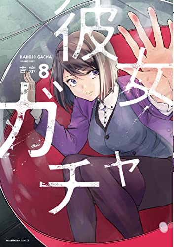 彼女ガチャ (1-6巻 最新刊) 漫画