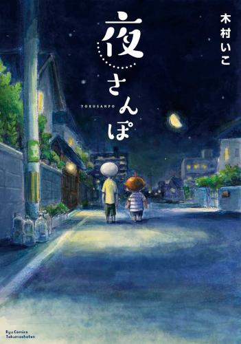 夜さんぽ 漫画