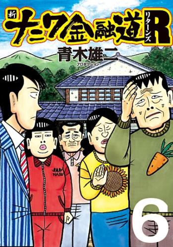 新ナニワ金融道R 漫画