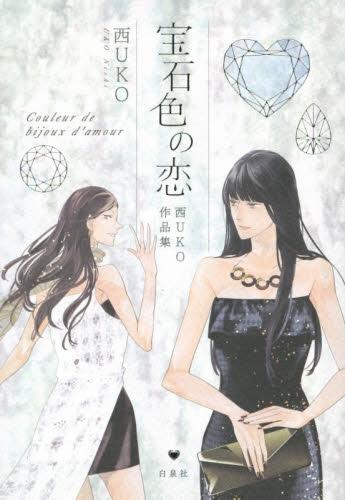 宝石色の恋・西UKO作品集 漫画