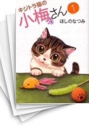 【中古】キジトラ猫の小梅さん (1-16巻) 漫画