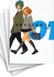 【中古】浅尾さんと倉田くん (1-8巻) 漫画