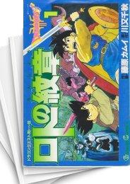 【中古】ドラゴンクエスト列伝 ロトの紋章 (1-21巻) 漫画