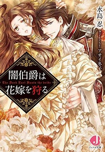 【ライトノベル】闇伯爵は花嫁を狩る 漫画