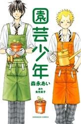 園芸少年 4 冊セット全巻 漫画