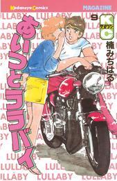 あいつとララバイ(9) 漫画