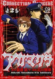 アカマクラ Correction Officers 2 漫画