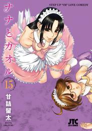 ナナとカオル 15巻 漫画