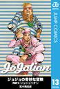 ジョジョの奇妙な冒険 第8部 モノクロ版 13 漫画