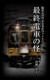 編集長の些末な事件ファイル93 最終電車の怪 漫画