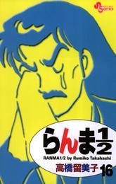 らんま1/2〔新装版〕(16) 漫画