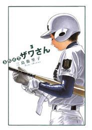 高校球児 ザワさん(3) 漫画