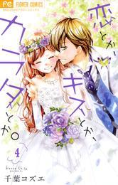 恋とか、キスとか、カラダとか。(4) 漫画
