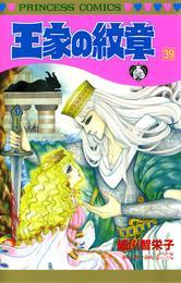 王家の紋章 39 漫画
