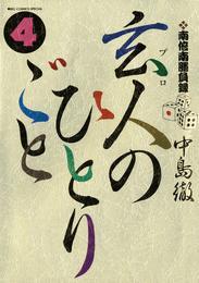 南倍南勝負録 玄人(プロ)のひとりごと(4) 漫画