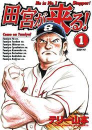 田宮が来る!(1) 漫画