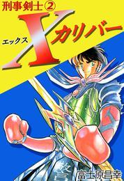 刑事剣士Xカリバー 2 漫画