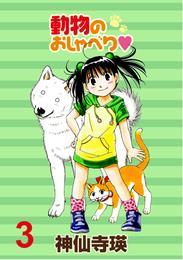 動物のおしゃべり  STORIAダッシュ連載版Vol.3 漫画