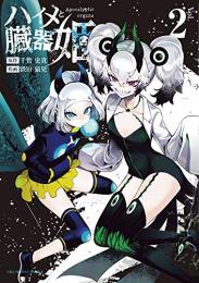 ハイメと臓器姫(1-2巻 最新刊)