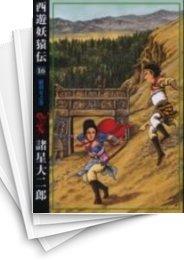 【中古】西遊妖猿伝 [A5版/希望コミックス] (1-16巻) 漫画