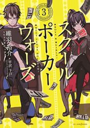 【ライトノベル】スクールポーカーウォーズ (全3冊)