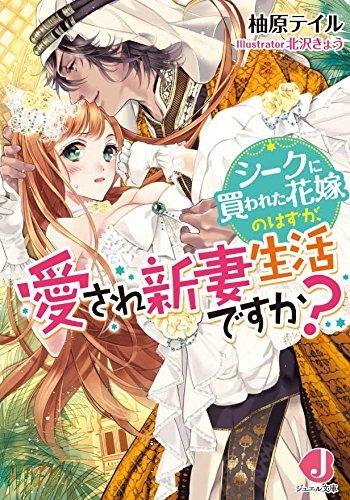 【ライトノベル】シークに買われた花嫁のはずが、愛され新妻生活ですか? 漫画
