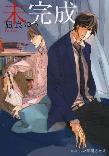 【ライトノベル】未完成 漫画