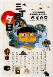 三丁目の夕日 夕日小学校編 [文庫版]  (1-4巻 全巻)