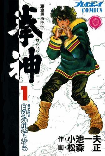 拳神 (1-19巻 全巻) 漫画