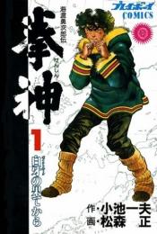 拳神 (1-19巻 全巻)