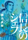 信長のシェフ 27 冊セット最新刊まで 漫画