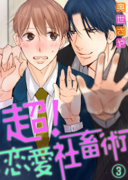 超!恋愛社畜術 2 冊セット全巻 漫画
